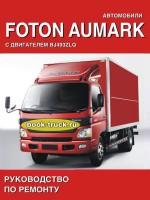 Руководство по ремонту и эксплуатации грузовиков Foton Aumark