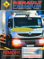 Руководство по эксплуатации, техническому обслуживанию грузовиков Renault Premium DXi7