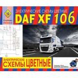 Цветные электрические схемы грузовиков DAF XF 106