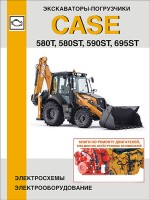 Электрооборудование и электрические схемы Case моделей 580T / 580ST / 590ST / 695ST