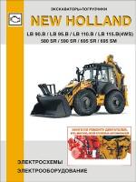 Электрооборудование и электрические схемы New Holland моделей LB 90