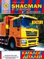 Каталог деталей и сборочных единиц Shacman F2000 / F3000