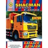 Каталог деталей и сборочных единиц Shacman F2000 / F3000.