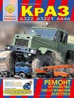 Руководство по ремонту КрАЗ 6322 / 63221 / 6446