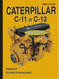 Руководство по ремонту и техническому обслуживанию двигателей Caterpillar C-11 / 13