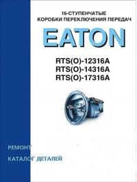 Коробки передач Eaton RTS(O) 12316A / 14316A / 17316A