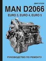 Руководство по ремонту и техническому обслуживанию двигателей MAN D2066 EURO 3 / EURO 4 / EURO 5