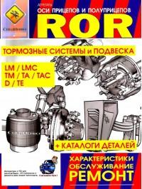 Оси прицепов и полуприцепов ROR, тормозные системы, подвеска