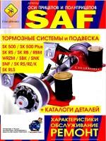 Оси прицепов и полуприцепов SAF серии SK500 / SK500 Plus / SK RS / SK RB / RBM / WRZM, тормозные системы, подвеска
