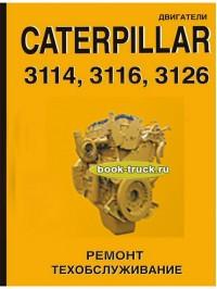 Руководство по ремонту и техническому обслуживанию двигателей Caterpillar 3114 / 3116 / 3126