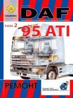 Руководство по эксплуатации, техническому обслуживанию грузовиков DAF 95 ATI