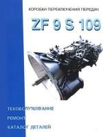 Коробки передач ZF 9 S 109