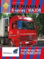 Руководство по ремонту, эксплуатации, техническому обслуживанию грузовиков Renault Major / R-series