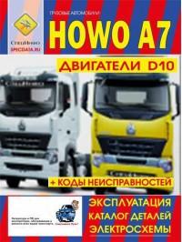 Руководство по эксплуатации, техническому обслуживанию грузовиков Howo A7