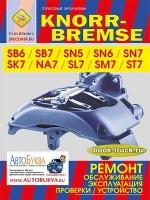 Тормозные механизмы KNORR-BREMSE SB6 / SB7 / SN5 / SN6 / SN7 / NA7 / SL7 / SM7 / ST7