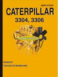 Руководство по ремонту и техническому обслуживанию двигателей Caterpillar 3304 / 3306