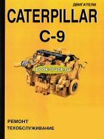 Руководство по ремонту и техническому обслуживанию двигателей Caterpillar C9