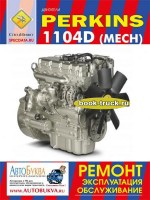 Руководство по ремонту и техническому обслуживанию двигателей Perkins 1104D Mech