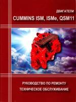 Руководство по ремонту, техническое обслуживание двигателей CUMMINS ISM / ISMe / QSM11