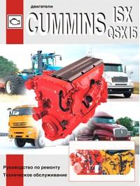Руководство по ремонту, техническое обслуживание двигателей CUMMINS ISX / QSX15