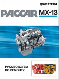 Руководство по ремонту и техническому обслуживанию двигателей PACCAR MX13