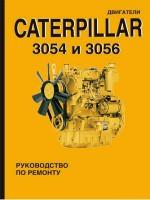 Руководство по ремонту и техническому обслуживанию двигателей Caterpillar 3054 / 3056