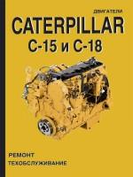 Руководство по ремонту и техническому обслуживанию двигателей Caterpillar C-15 / 18