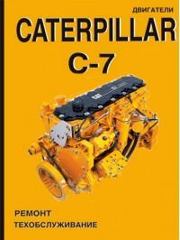 Руководство по ремонту и техническому обслуживанию двигателей Caterpillar C-7