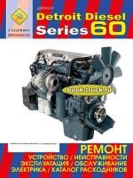 Руководство по ремонту и техническому обслуживанию двигателей Detroit Diesel Series 60