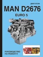 Руководство по ремонту и техническому обслуживанию двигателей MAN D2676 Euro 5