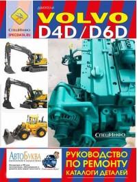 Руководство по ремонту и техническому обслуживанию двигателей Volvo D4D / D6D