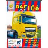 Руководство по эксплуатации и техническому обслуживанию. Аварийный ремонт грузовиков DAF XF 106