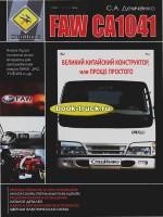 Руководство по ремонту и эксплуатации грузовиков FAW CA1041