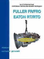Коробки передач EATON RT / RTO, FULLER FR / FRO