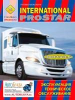 Руководство по эксплуатации, техническому обслуживанию грузовиков International Prostar