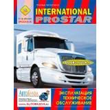 Руководство по эксплуатации, техническому обслуживанию грузовиков International Prostar.
