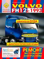 Руководство по ремонту и эксплуатации Volvo FH12 с 1993 года выпуска