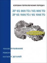 Коробки передач ZF 6 S 800 TD / 6 S 805 TD / 6 S 1000 TO / 6 S 1005