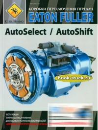 Коробки передач Eaton Fuller AutoSelect / AutoShift