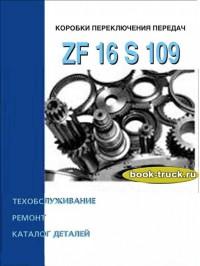 Коробки передач ZF 16 S 109