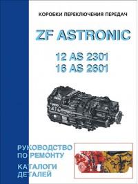 Коробки передач ZF ASTRONIC 12 AS 2301 DD / 16 AS 2601 DD/OD