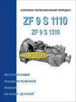 Коробки передач ZF 9 S 1110 / ZF 9 S 1310