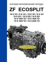 Коробки передач ZF EcoSplit 16S151 / 16S181 / 16S251 / 16S1820