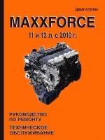 Руководство по ремонту и техническому обслуживанию двигателей Maxxforce 11 и 13 л
