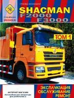 Руководство по ремонту Shacman F2000 / F3000
