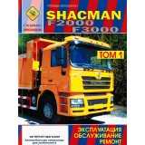 Руководство по ремонту Shacman F2000 / F3000.