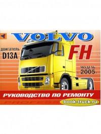 Руководство по ремонту и эксплуатации Volvo FH с 2005 года выпуска