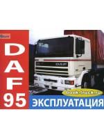 Руководство по эксплуатации грузовиков DAF 95