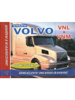 Руководство по эксплуатации грузовиков Volvo VNL / VNM