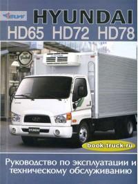 Руководство по эксплуатации, техническому обслуживанию грузовиков Hyundai HD 65 / 72 / 78